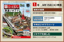 昭和にっぽん鉄道ジオラマ 第56号〜第60号