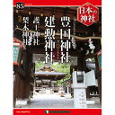 デアゴスティーニ 日本の神社 第85号 豊国神社 他