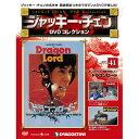 ジャッキーチェン DVDコレクション 第41号 ドラゴンロード