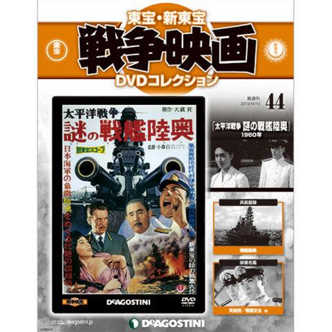 東宝・新東宝戦争映画DVDコレクション第44号太平洋戦争謎の戦艦陸奥