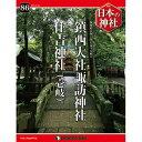デアゴスティーニ 日本の神社 第86号 鎮西大社諏訪神社 他