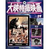デアゴスティーニ大映特撮DVDコレクション 第29号 昭和36年公開 釈迦