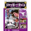 ジャッキーチェン DVDコレクション 第45号 ジャッキー・チェンの必殺鉄指拳