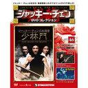 ジャッキーチェン DVDコレクション 第46号 ジャッキー・チェンの秘龍拳 少林門