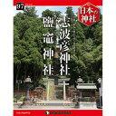 デアゴスティーニ 日本の神社 第97号 志波彦神社・鹽竈神社 他