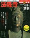 週刊 仏教新発見 改訂版 1号