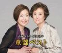 由紀さおり・安田祥子 童謡ベスト(CD2枚組)WCD-611