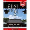 デアゴスティーニ 日本の神社 第98号 橿原神宮 他