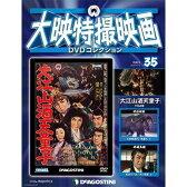 デアゴスティーニ大映特撮DVDコレクション 第35号 大江山酒天童子