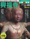 週刊 仏教新発見 改訂版 2号 興福寺