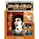 ジャッキーチェン DVDコレクション 第49号 ジャッキー・チェンの飛龍神拳