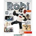 週刊ロビ第三版 第50号