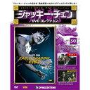 ジャッキーチェン DVDコレクション 第50号 ファイティング・マスター