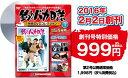 釣りバカ日誌 映画DVDコレクション 創刊号