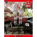 デアゴスティーニ 日本の神社 第105号 二荒山神社 他