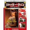 ジャッキーチェン DVDコレクション 第51号 ドラゴンファイター
