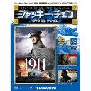 ジャッキーチェン DVDコレクション 第52号 1911 1911 Revolution