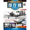第二次世界大戦 傑作機コレクション 第2号