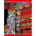 デアゴスティーニ 日本の神社 第109号 照國神社 他