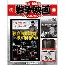 東宝・新東宝 戦争映画 DVDコレクション 第56号 独立機関銃隊未だ射撃中