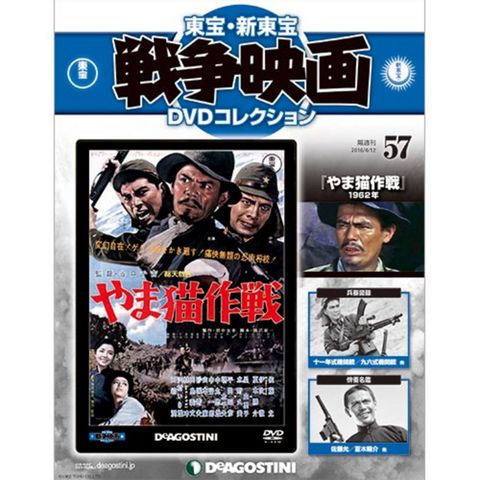 東宝・新東宝戦争映画DVDコレクション第57号やま猫作戦