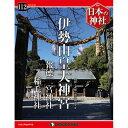 デアゴスティーニ 日本の神社 第112号 伊勢山皇大神宮 他