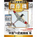 第二次世界大戦 傑作機コレクション 第4号+1巻