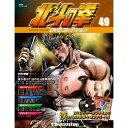 北斗の拳DVDコレク...
