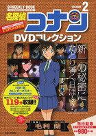 名探偵コナンDVDコレクション 2...:roudokusha:10008840