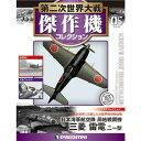 第二次世界大戦 傑作機コレクション 第5号
