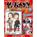 釣りバカ日誌 映画DVDコレクション 6号〜10号
