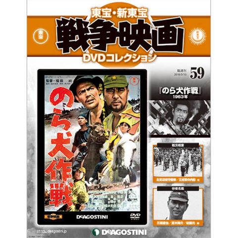 東宝・新東宝戦争映画DVDコレクション第59号のら犬作戦