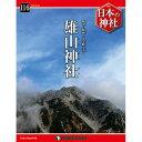デアゴスティーニ 日本の神社 第116号 雄山神社 他