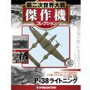 第二次世界大戦 傑作機コレクション 第6号+1巻