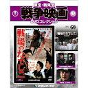 東宝・新東宝 戦争映画 DVDコレクション 第60号 戦場のなでしこ