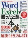 Word & Excelで困ったときに開く本2016