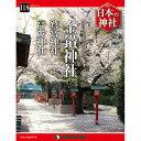 デアゴスティーニ 日本の神社 第118号 金鑚神社 他