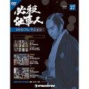 必殺仕事人DVDコレクション 第27号