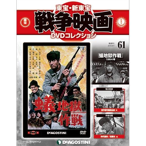 東宝・新東宝戦争映画DVDコレクション第61号蟻地獄作戦