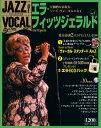 ジャズヴォーカルコレクション 2号 エラ・フィッツジェラルド vol 1