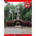 デアゴスティーニ 日本の神社 第120号 諏訪大社 他