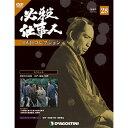 必殺仕事人DVDコレクション 第28号