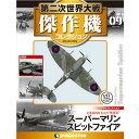 第二次世界大戦 傑作機コレクション 第9号+1巻