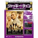 ジャッキーチェン DVDコレクション 第60号新少林寺 Shaolin