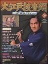 大江戸捜査網DVDコレクション 58号