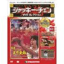 ジャッキーチェン DVDコレクション 第61号ジャッキー・チェン 死闘伝説ZERO!!