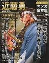 週刊 マンガ日本史 改訂版 70号 近藤 勇