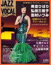 ジャズヴォーカルコレクション 6号〜10号