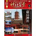神社百景DVDコレクション 第4号