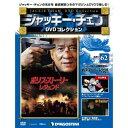 ジャッキーチェン DVDコレクション 第62号ポリス・ストーリー/レジェンド POLICE STORY 2013